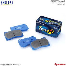 ENDLESS エンドレス ブレーキパッド TYPE R フロント S-MX RH1/2