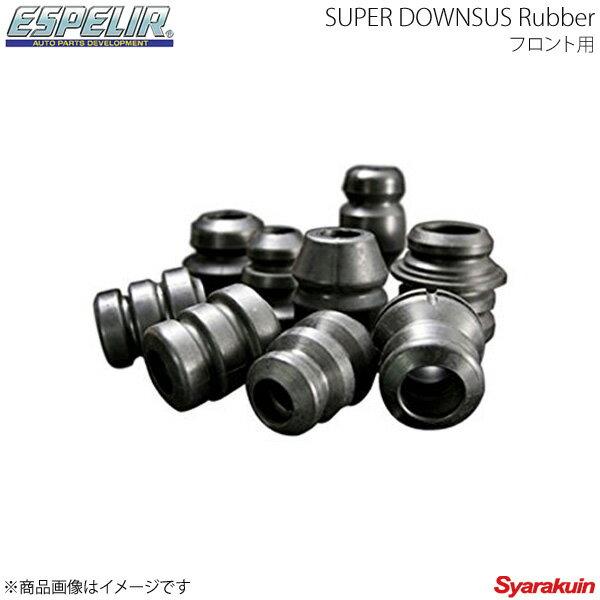 エスペリア Espelir スーパーダウンサスラバー(フロント用) Super Downsus Rubber ミツビシ デリカD2 MB15S H23/1〜