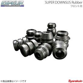 エスペリア Espelir スーパーダウンサスラバー(フロント用) Super Downsus Rubber トヨタ ヴィッツ NCP91 H17/2〜22/12