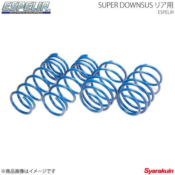 エスペリア Espelir スーパーダウンサス(リア) Super DOWNSUS ダイハツ ミラ L700V H10/10〜14/12