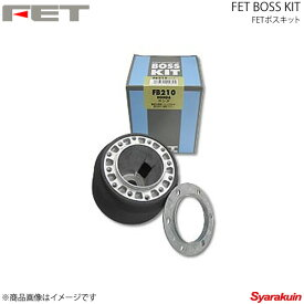 FET エフイーティー ボスキット PORSCHE 911 カレラ(GT2/GT3除く) 996 1997/9〜 SRS装備 FIB0993