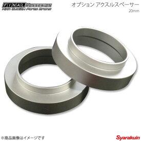 FINAL KONNEXION ファイナルコネクション オプション アクスルスペーサー 20mm