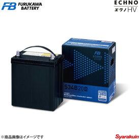 古河バッテリー ECHNO HV/エクノHV アクア DAA-NHP10 2015/11- 新車搭載時:S34B20R 品番:S34B20R