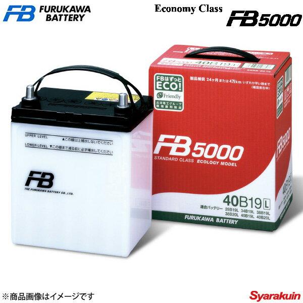 FURUKAWA BATTERY/古河バッテリー エコノミークラスカーバッテリー FB5000 エアロスター QKG-MP37FMFS 2012/07- 品番:55B24R×2 1台分