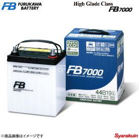 古河バッテリー ハイグレードクラスカーバッテリー FB7000 フィット DBA-GE6 2007-2010/10 新車搭載時: 34B17L 品番:40B19L