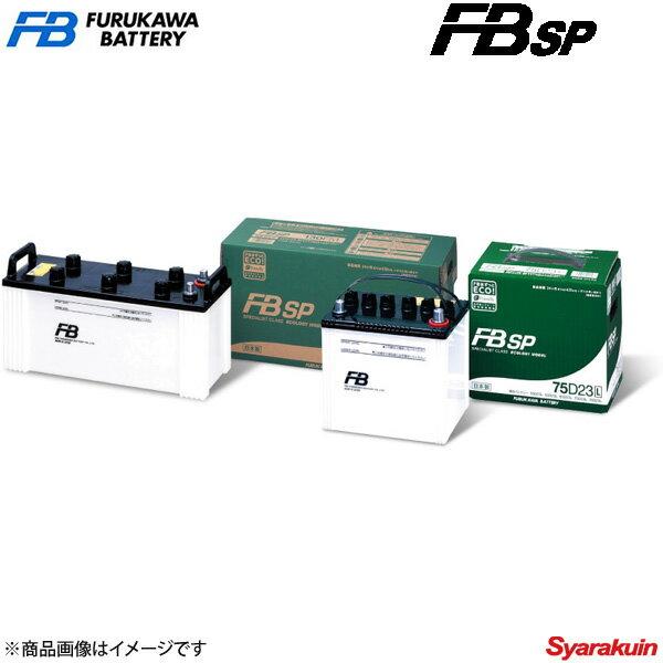 古河バッテリー FBSP デュトロ KK-XZU312T 2003- 品番:75D23L×2 1台分