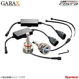 GARAX ギャラクス LEDコンバージョンキット COVRA コブラ エスクァイア/エスクァイアハイブリッド ZRR/ZWR8# フォグランプ