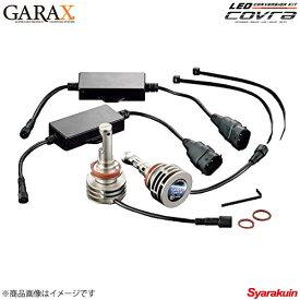 GARAX ギャラクス LEDコンバージョンキット COVRA コブラ エスクァイア/エスクァイアハイブリッド ZRR/ZWR8# ヘッドランプHIGH