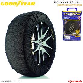 GOODYEAR グッドイヤー スノーソックス 布製タイヤチェーン STD XLサイズ スノーチェーン 215/80R14〜295/35R21 チェーン規制対応