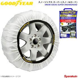 GOODYEAR グッドイヤー スノーソックス 布製タイヤチェーン SP XLサイズ スノーチェーン 215/80R14〜295/35R21 チェーン規制対応 オートソック
