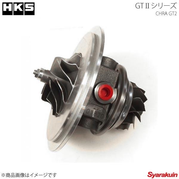HKS エッチ・ケー・エス GT2シリーズ CHRA GT2 8260