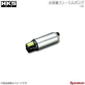 HKS エッチ・ケー・エス 大容量フューエルポンプ スカイラインGT-R BNR32 RB26DETT 89/08〜94/12 外径φ56