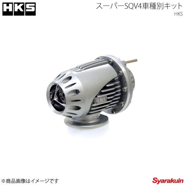 HKS エッチ・ケー・エス スーパーSQV4車種別キット スイフトスポーツ ZC33S K14C(TURBO) 17/09〜