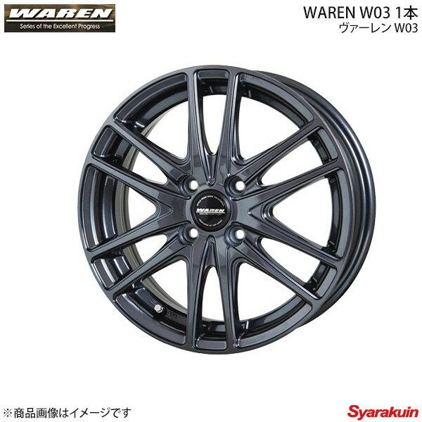 WAREN/ヴァーレン W03 ホイール 1本 デミオ DJ3SF ( 195/60R15 5.5J P.C.D100 4穴 INSET 43 ガンメタリック (GM) )