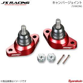 J'S RACING ジェイズレーシング キャンバージョイント S2 S2000 AP1/AP2 CAJ-S1-S2
