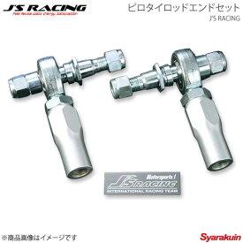 J'S RACING ジェイズレーシング ピロタイロッドエンドセット S2000 AP1/AP2 PTE-S1