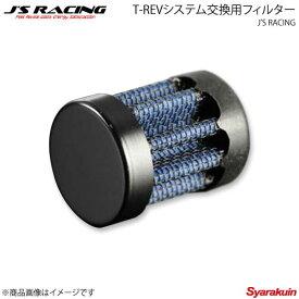 J'S RACING ジェイズレーシング TRS-Z1 T-REVシステム交換用フィルター CR-Z ZF1/ZF2 TRS-FLT