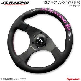 J'S RACING ジェイズレーシング XRステアリング TYPE-F 69 リミテッド ピンク スウェード XRSG-TF69-PKSD