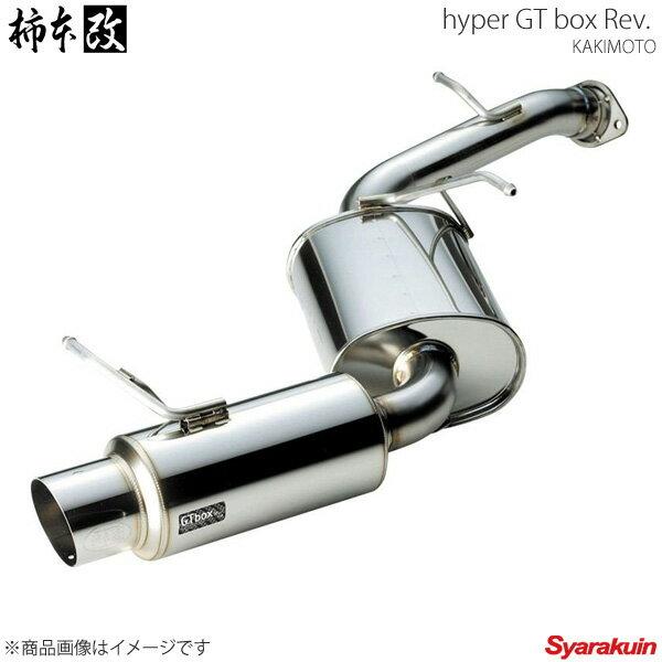 柿本改 マフラー ストリーム UA CBA-RN5 hyper GT box Rev. 柿本