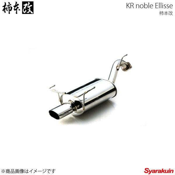 柿本改 マフラー ステップワゴン DBA-RG1 KR noble Ellisseジョンキル 柿本