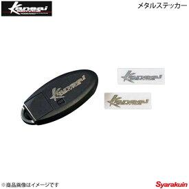 Kansai SERVICE 関西サービス メタルステッカー ゴールド&シルバー 1.5×4cm・台紙含む HKS関西