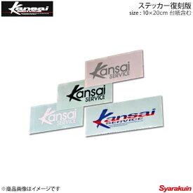 Kansai SERVICE 関西サービス ステッカー 復刻版 ホワイト 10×20cm・台紙含む HKS関西