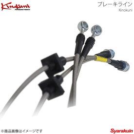Kinokuni キノクニ ブレーキライン ホースエンド ステンレス プレオ RA1(660 SC/RS)/RA2(660 SC/RS) 4輪ディスク H10/10〜H19/6