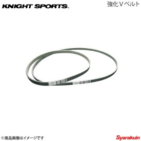 KNIGHT SPORTS ナイトスポーツ 強化Vベルト RX-7 FD3S ALL