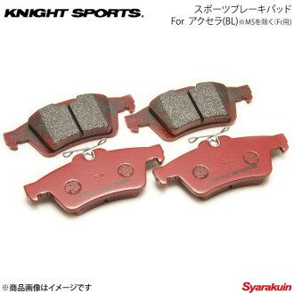 骑士运动刹车套件 (前面) 除了骑士体育刹车套件运动刹车片藕合 (BL) * MS 藕合 BL 系列所有型号 (除了 MS)