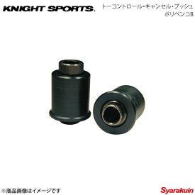 KNIGHT SPORTS ナイトスポーツ トーコントロール・キャンセル・ブッシュ、ポリペンコB RX-7 FC3S ALL
