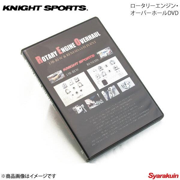 KNIGHT SPORTS ナイトスポーツ ロータリーエンジン・オーバーホールDVD