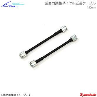 阻尼力调整拨延长电缆为 β KTS 2 本书集阻尼力调整拨延长电缆为 β KTS 的 150 毫米的