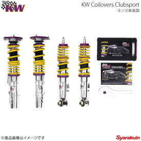 KW カーヴェー Coilovers Clubsport 2way PORSCHE Cayman 987 PASM無し Cayman S含む Cayman R除く 01/06y-
