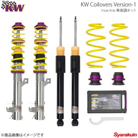 KW カーヴェー Coilovers Version-1 PORSCHE Cayman 987 PASM付き Cayman S/Cayman R含む 01/06y-