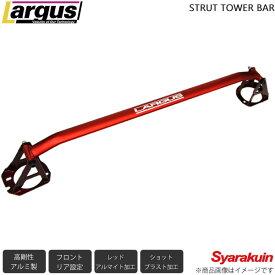 LARGUS / ラルグス タワーバー シルビア S15 フロント 軽量 アルミ ストラットバー ストラットタワーバー