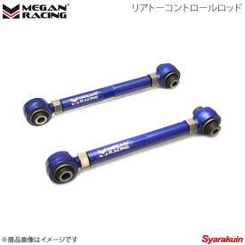 MEGAN RACING メーガンレーシング リアトーコントロールロッド AUDI/アウディ A3 MK3 8V MRS-VW-0170