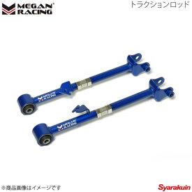 MEGAN RACING メーガンレーシング トラクションロッド インスパイア CP3 MRS-HA-0180