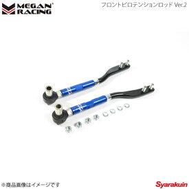 MEGAN RACING メーガンレーシング フロントピロテンションロッド Ver.2 シルビア S14/S15 MRS-NS-1880-V2