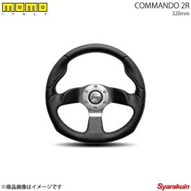 MOMO モモ ステアリング COMMANDO 2R 320mm