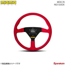 MOMO モモ ステアリング MOD 78 レッドスエード