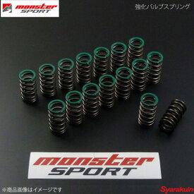 MONSTER SPORT モンスタースポーツ 強化バルブスプリング ランサーエボリューション10 CZ4A H19.10〜 4B11 3PAG10