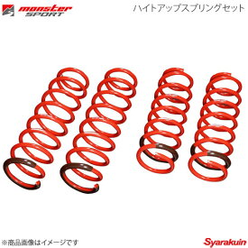 MONSTER SPORT/モンスタースポーツ ハイトアップスプリングセット ジムニー JB64W 18.07〜(1型〜) 520500-5500M