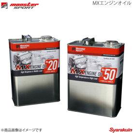MONSTER SPORT モンスタースポーツ MXエンジンオイル 0w-20 4L MXE0020-4