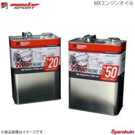 MONSTER SPORT モンスタースポーツ MXエンジンオイル 15w-50 4L MXE1550-4