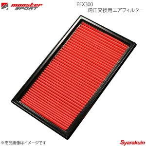 MONSTER SPORT モンスタースポーツ PFX300 純正交換用エアフィルター アベニール 94.11〜98.8 SR20DE 2000cc ツインカム ガソリン車 2WD ND1