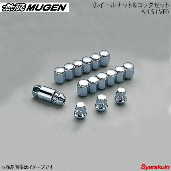 MUGEN 無限 ホイールナット&ロックナットセット シルバー ステップワゴン/ステップワゴンスパーダ RP1/RP2/RP3/RP4
