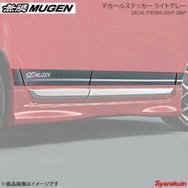 MUGEN 無限 デカールステッカー ライトグレー N-ONE JG1/JG2