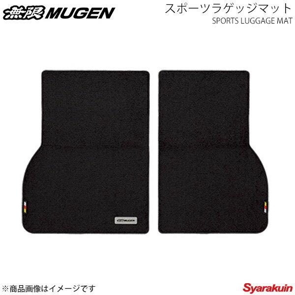 MUGEN 無限 スポーツラゲッジマット ブラック ステップワゴン/ステップワゴンスパーダ RP1/RP2/RP3/RP4