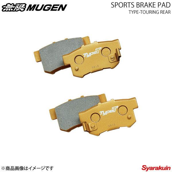 MUGEN 無限 ブレーキパッド タイプ ツーリング リア フィット GK5