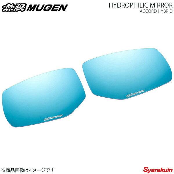 MUGEN 無限 ドアミラー アコードハイブリッド CR7-100